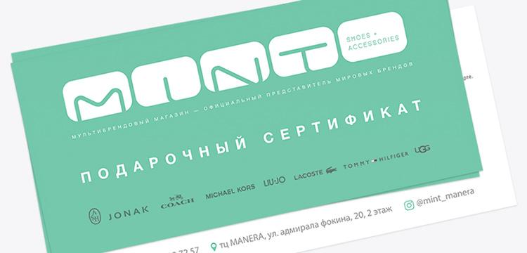 сертификат mint