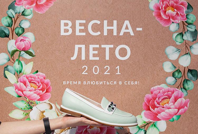 весна лето 2021 в paolo conte владивосток